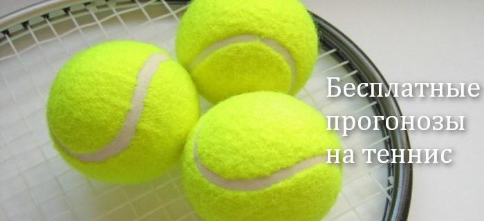 прогнозы теннис