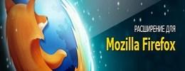расширение для mozilla