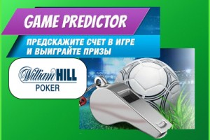 акция Game Predictor