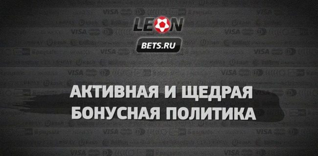 новый сервис leon.live