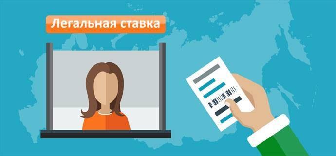 легальные ставки в РФ