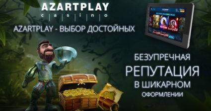 турнир в казино azartplay