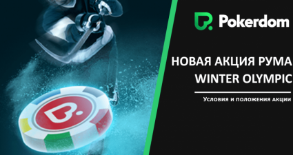 Winter Olympic Games PokerDom